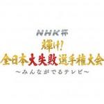 NHK日本大失敗選手権